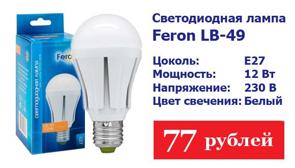 Feron lb-49 за 77 рублей
