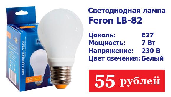 Feron lb-82 за 55 рублей